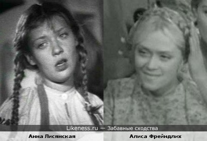 Молодая Лисянская с косичками напомнила молодую Фрейндлих с косичками, убранными в прическу а-ля Тимошенко