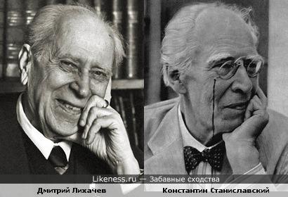 Лихачев и Станиславский немного похожи