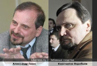 Писатель Александр Генис напоминает артиста Константина Воробьёва