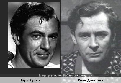 Гари Купер и Иван Дмитриев немного похожи