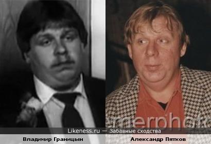 Владимир Границын похож на Александра Пяткова
