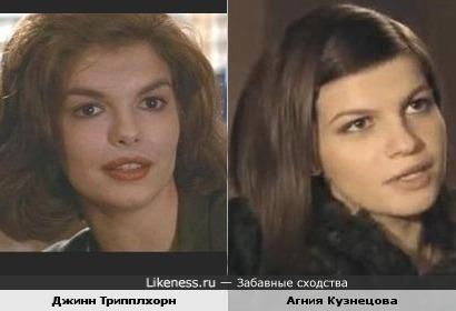 Джинн Трипплхорн и Агния Кузнецова немного похожи