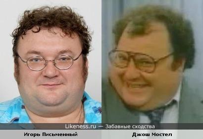 Игорь Письменный и Джош Мостел похожи