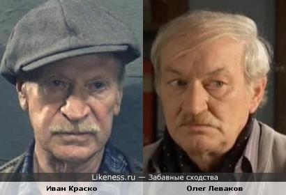 Иван Краско и Олег Леваков немного похожи