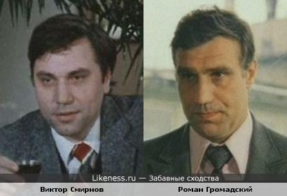 Виктор Смирнов и Роман Громадский немного похожи