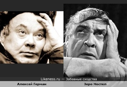 Зеро Мостел напомнил Алексея Германа