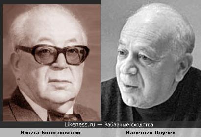 Никита Богословский и Валентин Плучек немного похожи