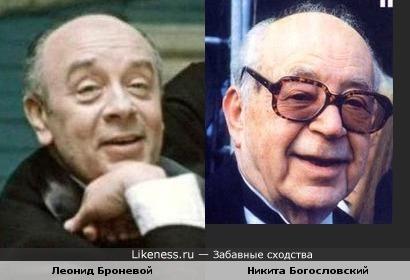Леонид Броневой и Никита Богословский немного похожи