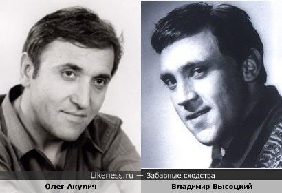 Олег Акулич напомнил Владимира Высоцкого