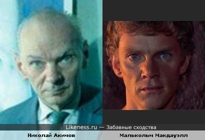 Малькольм Макдауэлл и Николай Акимов немного похожи
