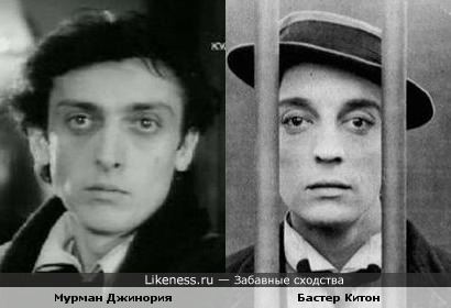 Грузинский актёр напомнил Бастера Китона