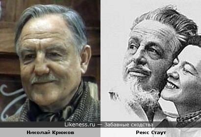 Рекс Стаут напомнил Николая Крюкова