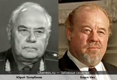 Американский актёр Берл Ивс напомнил Юрия Толубеева