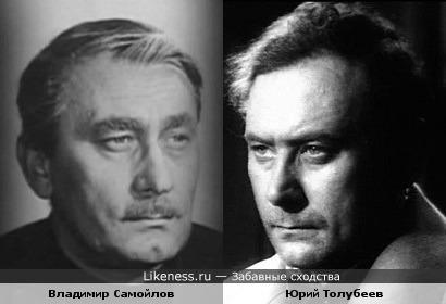 Владимир Самойлов и Юрий Толубеев немного похожи