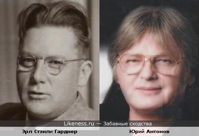 Писатель Эрл Стэнли Гарднер похож на Юрия Антонова