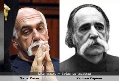 Халк Хоган и Уильям Сароян немного похожи