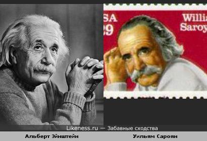 Альберт Эйнштейн и Уильям Сароян немного похожи