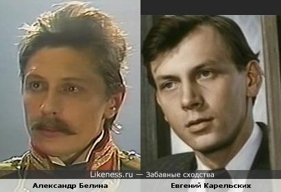 Александр Белина и Евгений Карельских немного похожи