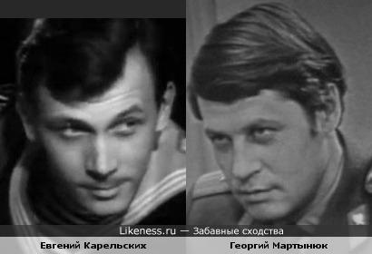 Евгений Карельских и Георгий Мартынюк