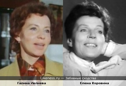 Актрисы Галина Ивлиева и Елена Коровина похожи