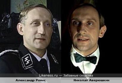 Александр Ронис напомнил Николая Аверюшкина