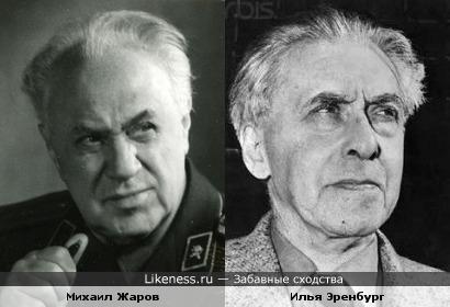 Илья Эренбург напомнил Михаила Жарова