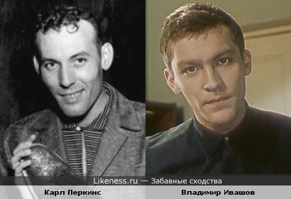 Карл Перкинс напомнил Владимира Ивашова