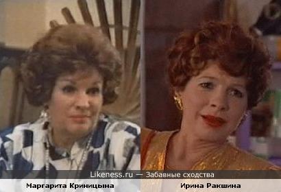 Ирина Ракшина напомнила Маргариту Криницыну