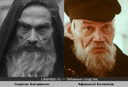 Спартак Багашвили напомнил Афанасия Кочеткова