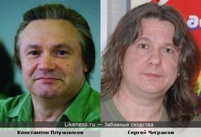 Константин Плужников и Сергей Чиграков немного похожи