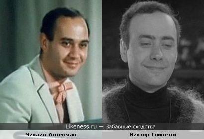 Михаил Аптекман и Виктор Спинетти немного похожи