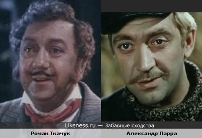 Роман Ткачук и Александр Парра немного похожи