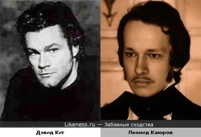 Дэвид Кит и Леонид Каюров немного похожи