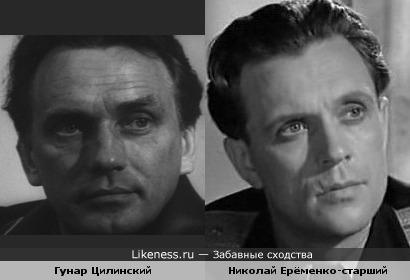 Гунар Цилинский и Николай Ерёменко-старший немного похожи