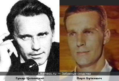 Гунар Цилинский и Паул Буткевич немного похожи