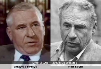 Витаутас Томкус и Мел Брукс немного похожи