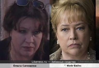 Ольга Самошина и Кэти Бейтс немного похожи