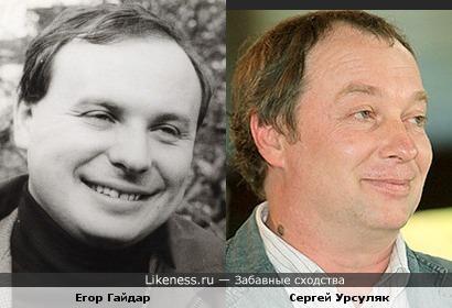 Сергей Урсуляк иногда напоминает Егора Гайдара