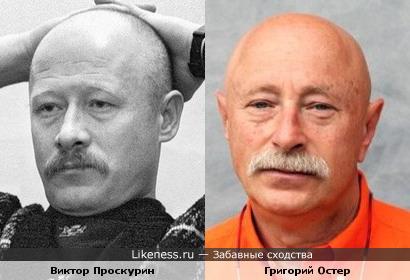 Виктор Проскурин и Григорий Остер немного похожи