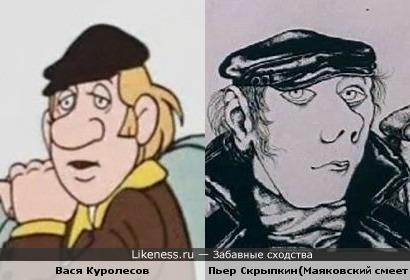 Вася Куролесов и Пьер Скрипкин