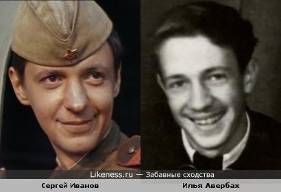 Актёр Сергей Иванов и режиссёр Илья Авербах немного похожи