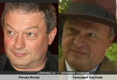 Роман Козак напомнил Геннадия Богачева