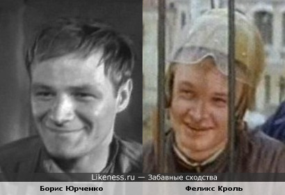 Феликс Кроль похож на Бориса Юрченко