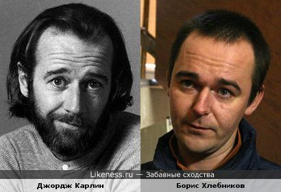 Джордж Карлин напомнил Бориса Хлебникова