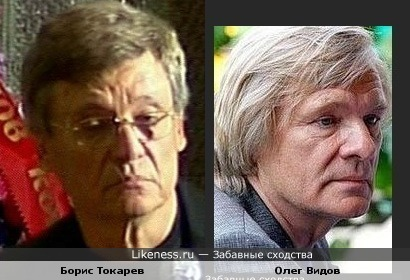 Олег Видов напомнил Бориса Токарева
