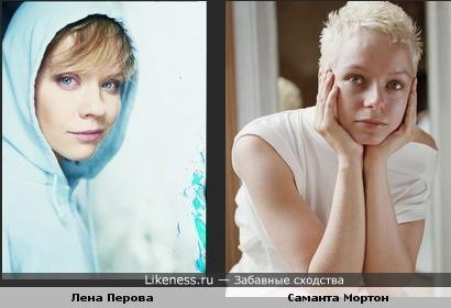 певица Лена Перова похожа на актрису Саманту Мортон