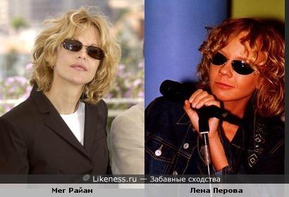 Образ ранней Мег Райан похож на образ молодой Лены Перовой