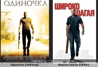 """Постер к фильму """"Широко шагая"""" похож на постер к фильму """"Одиночка"""""""