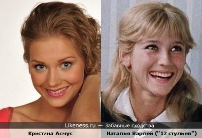 Кристина Асмус похожа на Наталью Варлей