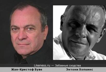 Жан-Кристоф Буве похож на Энтони Хопкинса